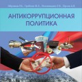 cover_anticorrupciya_3 (1)